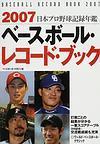 ベースボール・レコード・ブック2007